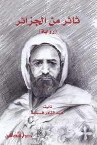 fffed 1372 - تحميل كتاب ثائر من الجزائر (رواية) pdf لـ عبد القادر قسمية
