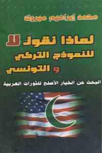 1543e 1624 - تحميل كتاب لماذا نقول لا للنموذج التركي والتونسي pdf لـ محمد إبراهيم مبروك