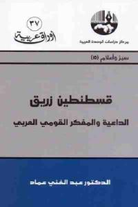 1587 - تحميل كتاب قسنطين زريق الداعية والمفكر القومي العربي pdf لـ الدكتور عبد الغني عماد