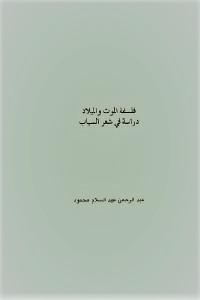 311a3 1560 - تحميل كتاب فلسفة الموت والميلاد - دراسة في شعر السياب pdf لـ عبد الرحمن عبد السلام محمود