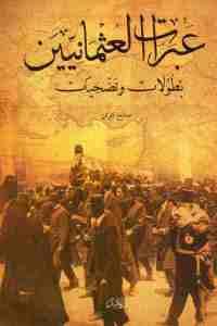 40367 1521 - تحميل كتاب عبرات العثمانيين ''بطولات وتضحيات '' pdf لـ صالح كولن