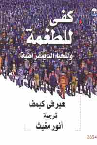 451a8 1613 - تحميل كتاب كفى للطغمة ولتحيا الديمقراطية pdf لـ هيرفي كيمف