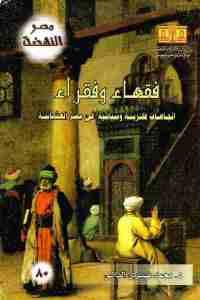 602d6 1557 - تحميل كتاب فقهاء وفقراء : اتجاهات فكرية وسياسية في مصر العثمانية pdf لـ د. محمد صبري الدالي