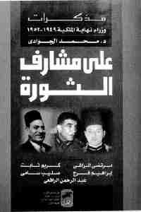 67bf3 1535 - تحميل كتاب على مشارف الثورة pdf لـ د. محمد الجوادي