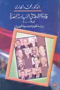 6d60a 1576 - تحميل كتاب قادة الشرطة في السياسة المصرية (1952- 2000) pdf لـ الدكتور محمد الجوادي