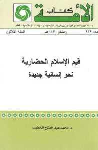 717e7 1604 - تحميل كتاب قيم الإسلام الحضارية - نحو إنسانية جديدة Pdf لـ د. محمد عبد الفتاح الخطيب