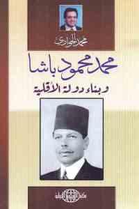 7cae3 1647 - تحميل كتاب محمد محمود باشا وبناء دولة الأقلية pdf لـ محمد الجوادي