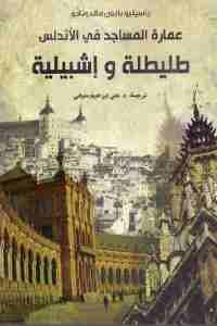 7df26 1537 - تحميل كتاب عمارة المساجد في الأندلس : طليطلة وإشبيلية pdf لـ باسيليو بابون مالدونادو