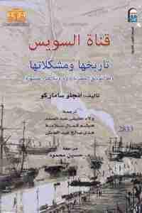 80765 1600 - تحميل كتاب قناة السويس تاريخها ومشكلاتها pdf لـ أنجلو ساماركو