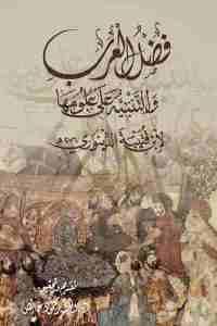 91d5c 1551 - تحميل كتاب فضل العرب التنبيه على علومها pdf لـ لابن قتيبة الدينوري