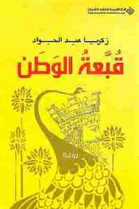92cc4 1580 - تحميل كتاب قبعة الوطن - رواية pdf لـ زكريا عبد الجواد
