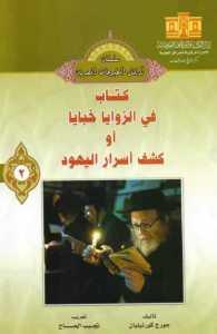 97372 1609 - تحميل كتاب في الزوايا خبايا أو كشف أسرار اليهود pdf لـ جورج كورنيليان