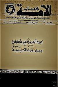 9d66d 1519 - تحميل كتاب عبد الحميد بن باديس وجهوده التربوية pdf لـ مصطفى محمد حميداتو