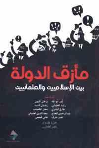 9de97 1636 - تحميل كتاب مأزق الدولة بين الإسلاميين والعلمانيين pdf لـ مجموعة مؤلفين