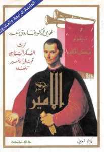 a09a5 1606 - تحميل كتاب الأمير pdf لـ نيقولو مكيافيللي