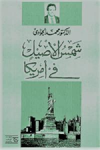 a7d63 1499 - تحميل كتاب شمس الأصيل في أمريكا pdf لـ الدكتور محمد الجوادي