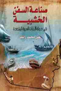 b0e35 1504 - تحميل كتاب صناعة السفن الخشبية في دولة الإمارات العربية المتحدة pdf لـ علي محمد راشد