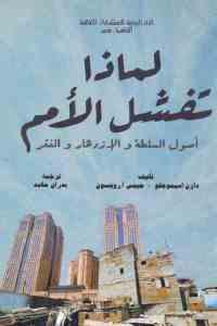 bdefa 1623 - تحميل كتاب لماذا تفشل الأمم - أصول السلطة والإزدهار والفقر pdf لـ دارن اسيموجنو و جيمس أ. روبنسون