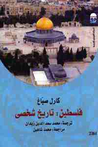 c7c5b 1558 - تحميل كتاب فلسطين : تاريخ شخصي pdf لـ كارل صبّاغ