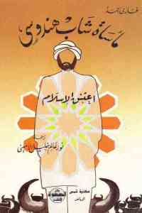 ec53c 1637 - تحميل كتاب مأساة شاب هندوسي اعتنق الإسلام Pdf لـ غازي أحمد