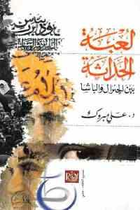eddb6 1619 - تحميل كتاب لعبة الحداثة بين الجنرال والباشا pdf لـ د. علي مبروك