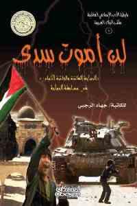 f44e5 1627 - تحميل كتاب لن أموت سدى - رواية pdf لـ جهاد الرجبي