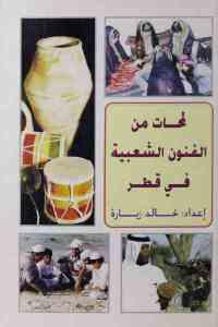 fb93a 1625 - تحميل كتاب لمحات من الفنون الشعبية في قطر pdf لـ خالد زيارة