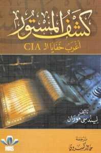 fc023 1612 - تحميل كتاب كشف المستور أغرب خفايا الـ CIA لـ ليندسي موران pdf