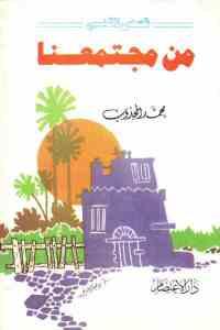 03b01 1715 - تحميل كتاب من مجتمعنا pdf لـ محمد المجذوب