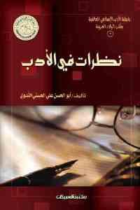 063ee 1756 - تحميل كتاب نظرات في الأدب pdf لـ أبو الحسن على الحسني الندوي