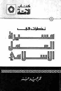 0776e 1757 - تحميل كتاب نظرات في مسيرة العمل الإسلامي pdf لـ عمر عبيد حسنه