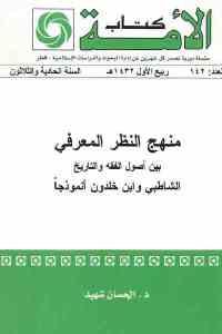 082b8 1726 - تحميل كتاب منهج النظر المعرفي pdf لـ د. الحسان شهيد