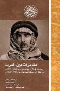 0c7b0 1686 - تحميل كتاب مغامرات بين العرب pdf لـ آرتشيبولد فوردر