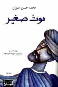 10e84 1753 - تحميل كتاب موت صغير - رواية pdf لـ محمد حسن علوان