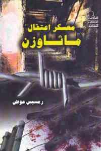 15efd 1683 - تحميل كتاب معسكر اعتقال ماثاوزن pdf لـ رمسيس عوض