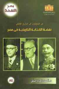 1e538 1707 - تحميل كتاب من الحوليات إلى التاريخ العلمي : نهضة الكتابة التاريخية في مصر pdf لـ د. أحمد زكريا الشلق