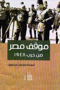 292b4 1737 - تحميل كتاب موقف مصر من حرب 1948 pdf لـ أسماء محمد محمود