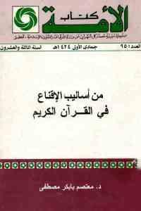 29386 1706 - تحميل كتاب من أساليب الإقناع في القرآن الكريم pdf لـ د. معتصم بابكر مصطفى