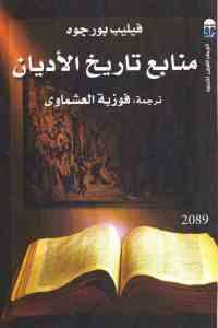 2e359 1719 - تحميل كتاب منابع تاريخ الأديان pdf لـ فيليب بورجوه