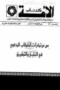 330b3 1716 - تحميل كتاب من مرتكزات الخطاب الدعوي في التبليغ والتطبيق pdf لـ عبد الله الزبير عبد الرحمن