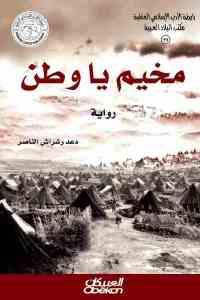 3dc51 1649 - تحميل كتاب مخيم يا وطن - رواية pdf لـ دعد رشراش الناصر