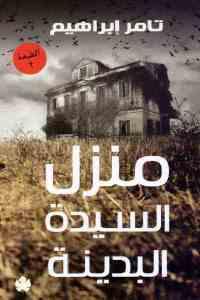 480ec 1722 - كتاب منزل السيدة البدينة - رواية لـ تامر إبراهيم