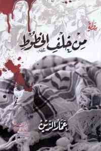 48950 1711 - تحميل كتاب من خلف الخطوط - رواية pdf لـ عمار الزين