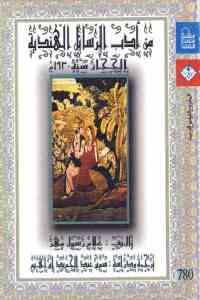 5980a 1705 - تحميل كتاب من أدب الرسائل الهندية (الحجاز سنة 1930م) pdf لـ غلام رسول مهر