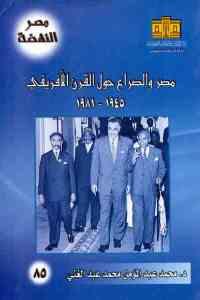 5cd9f 1669 - تحميل كتاب مصر والصراع حول القرن الإفريقي 1945 - 1981 pdf لـ د. محمد عبد المؤمن محمد عبد الغني