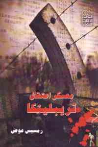 801bf 1680 - تحميل كتاب معسكر اعتقال تريبلينكا pdf لـ رمسيس عوض
