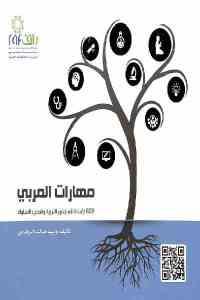85434 1728 - تحميل كتاب مهارات المربي : 600 إضاءة في جذور التربية وتعديل السلوك (ثلاثة أجزاء) pdf لـ وليد خالد الرفاعي