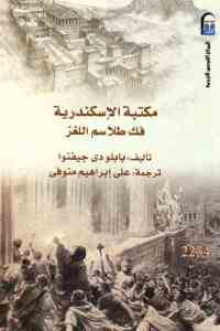 855c0 1700 - تحميل كتاب مكتبة الإسكندرية : فك طلاسم اللغز pdf لـ بابلو دي جيفنوا