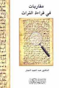 86c45 1690 - تحميل كتاب مقاربات في قراءة التراث pdf لـ الدكتور عبد المجيد النجار