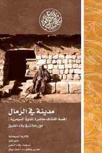 8d88d 1652 - تحميل كتاب مدينة في الرمال (قصة اكتشاف حاضرة إشنونا) مع رحلات في بلاد المشرق pdf لـ ماري تشب